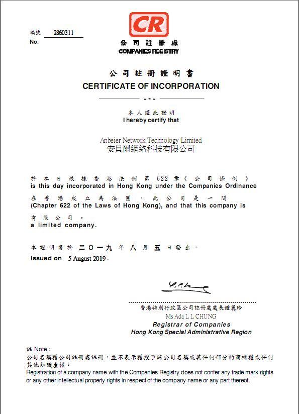 HK Anbeier香港安贝尔网络科技有限公司